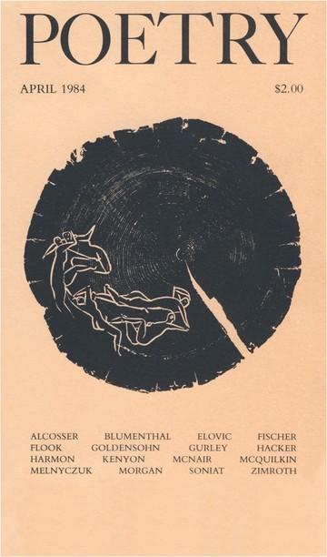 1984年4月诗刊封面