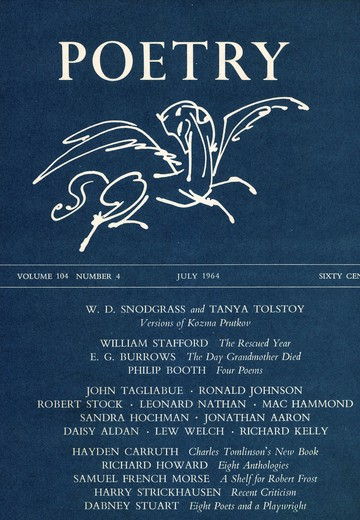1964年7月诗歌杂志封面