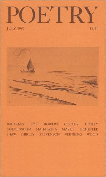 1987年7月诗刊封面