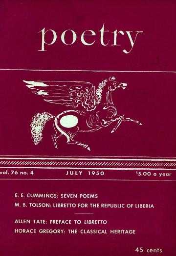 1950年7月诗刊封面