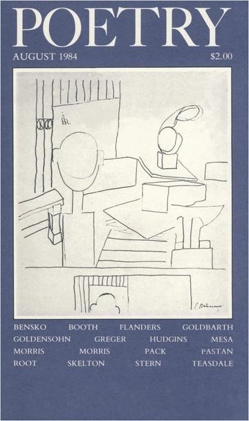 1984年8月诗刊封面