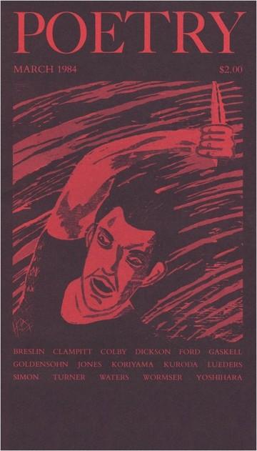 1984年3月诗刊封面