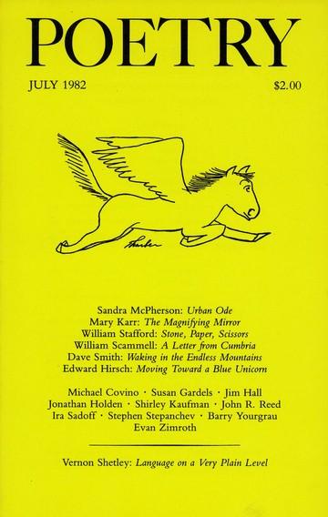 1982年7月诗刊封面