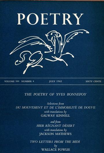 1962年7月诗刊封面