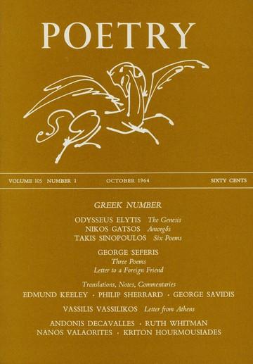 1964年10月诗歌杂志封面