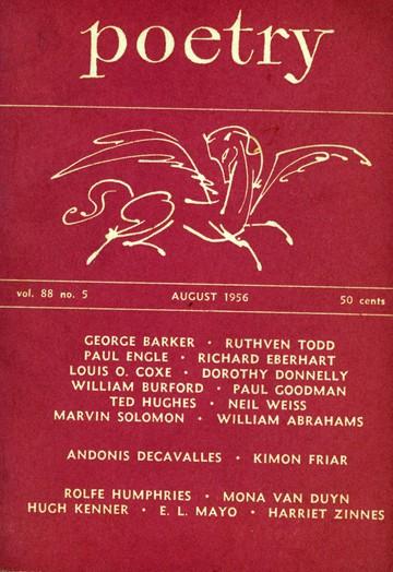 1956年8月诗刊封面