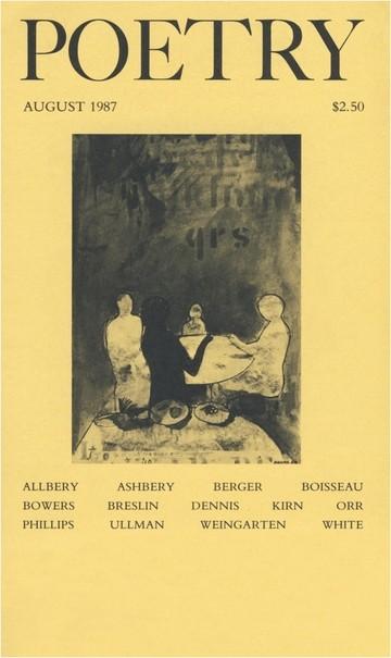 1987年8月诗歌杂志封面