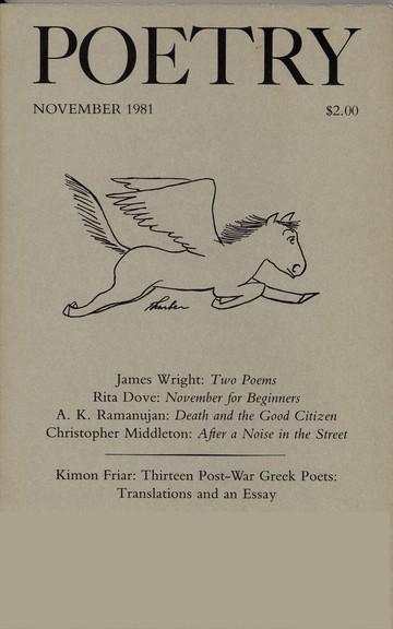 1981年11月诗刊封面