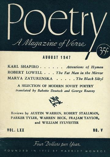 1947年8月诗刊封面