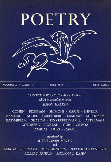 1958年7月诗刊封面
