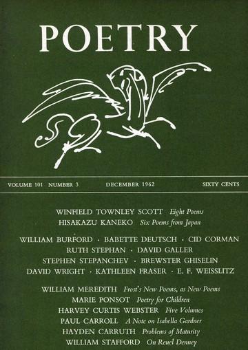 1962年12月诗刊封面