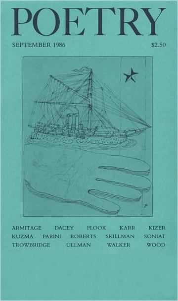 1986年9月诗刊封面