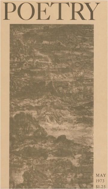 1973年5月诗歌杂志封面