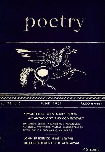 1951年6月诗歌杂志封面