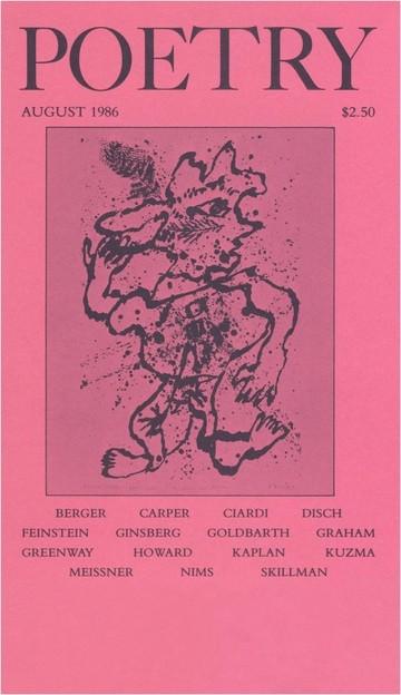 1986年8月诗歌杂志封面