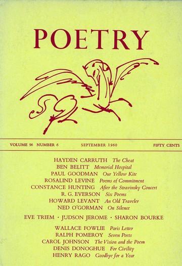 1960年9月诗刊封面