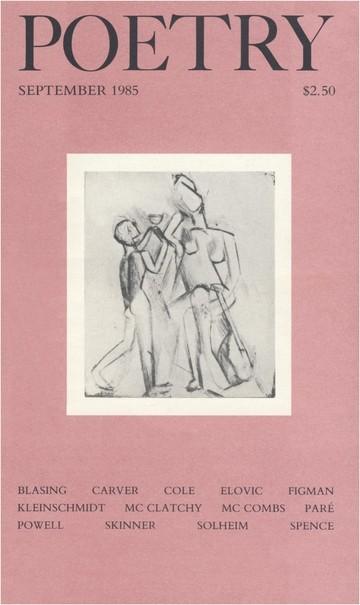 1985年9月诗刊封面
