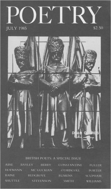 1985年7月诗刊封面
