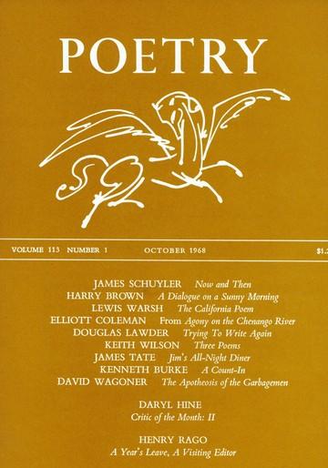 1968年10月诗刊封面