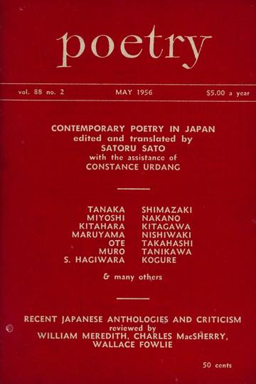 1956年5月诗刊封面