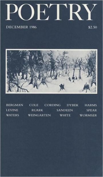 1986年12月诗歌杂志封面