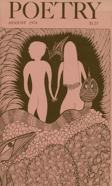 1974年8月诗刊封面