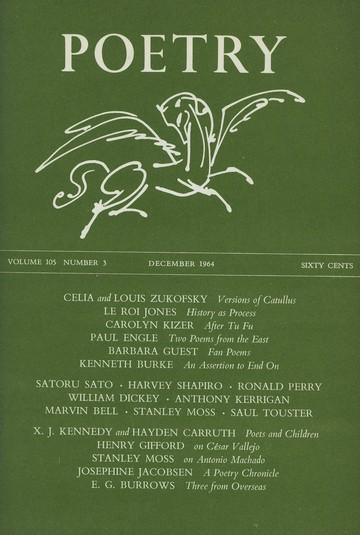 1964年12月诗刊封面