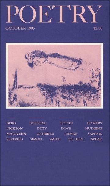 1985年10月诗歌杂志封面