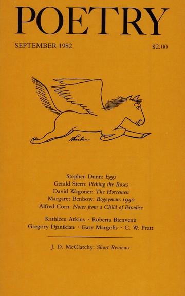 1982年9月诗刊封面