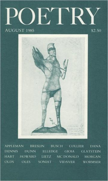 1985年8月诗刊封面