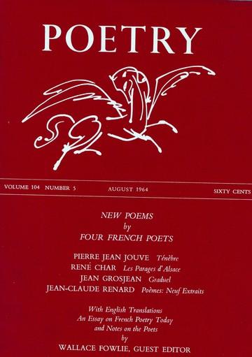 1964年8月诗刊封面