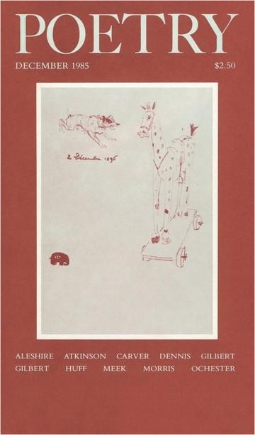 1985年12月诗刊封面