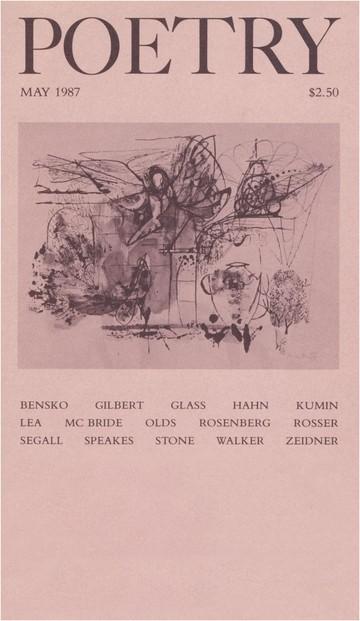 1987年5月诗刊封面