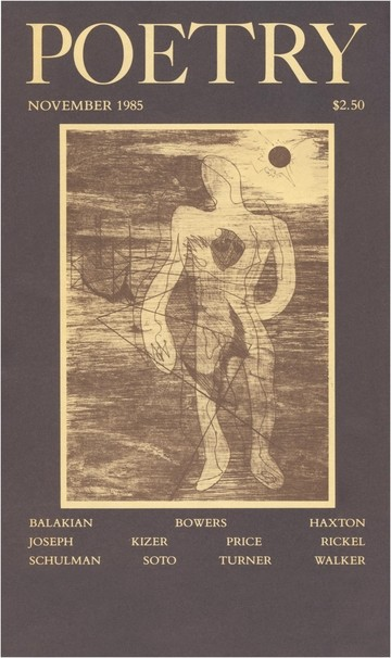 1985年11月诗刊封面
