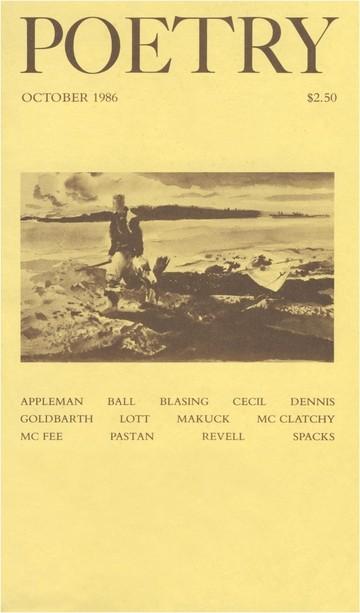 1986年10月诗刊封面