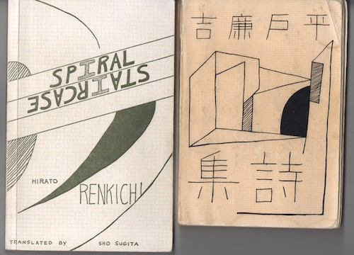 Covers for Hirato Renkichi, Spiral Staircase, and 1931 edition of Selected Poems